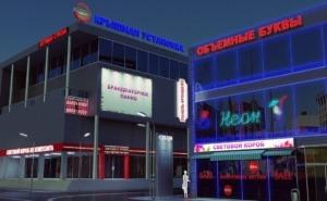 Изготовление и монтаж наружной рекламы. Все виды рекламы в Новосибирске