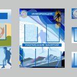 dizajn-informacionnye-stendy-5